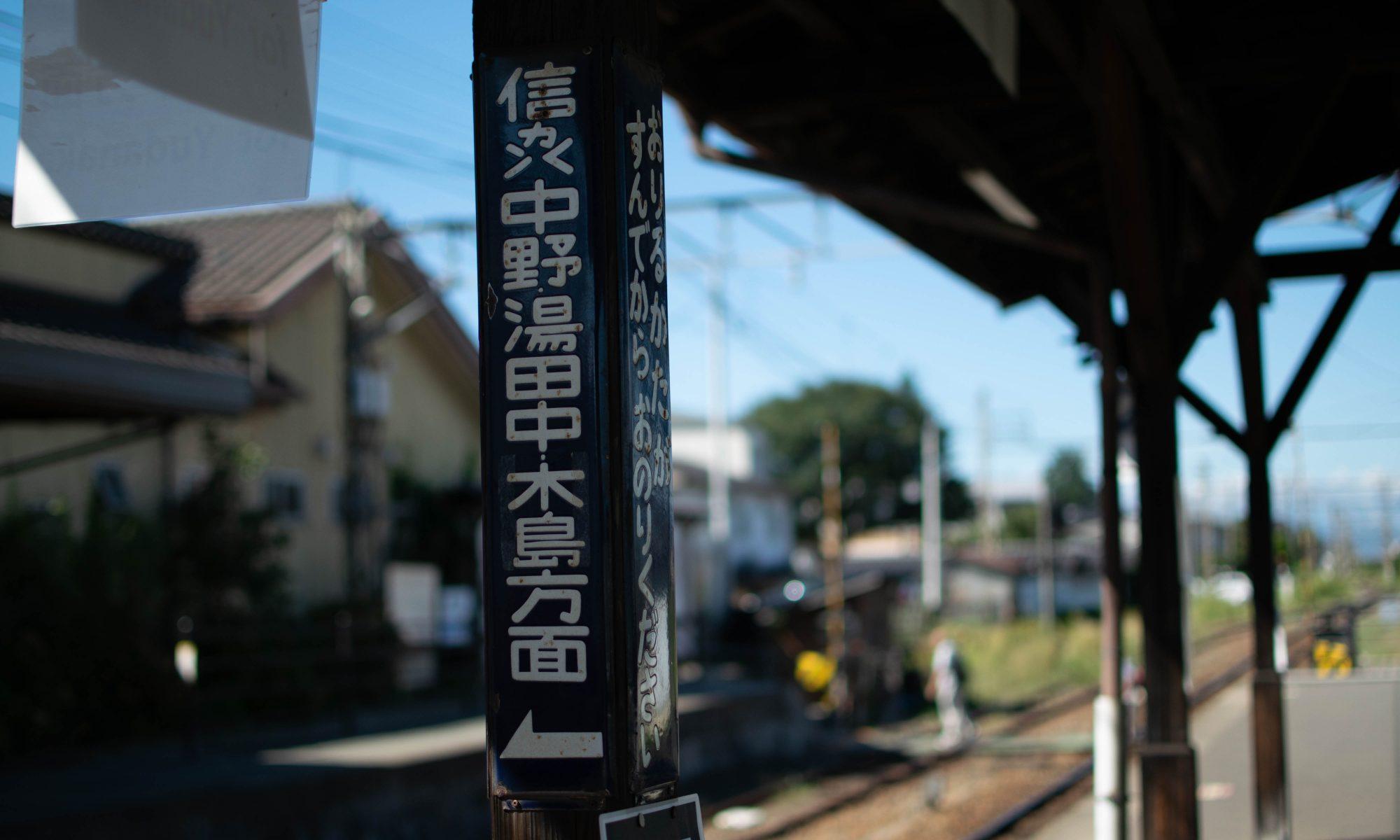 洲之内氏も訪れている長野県小布施