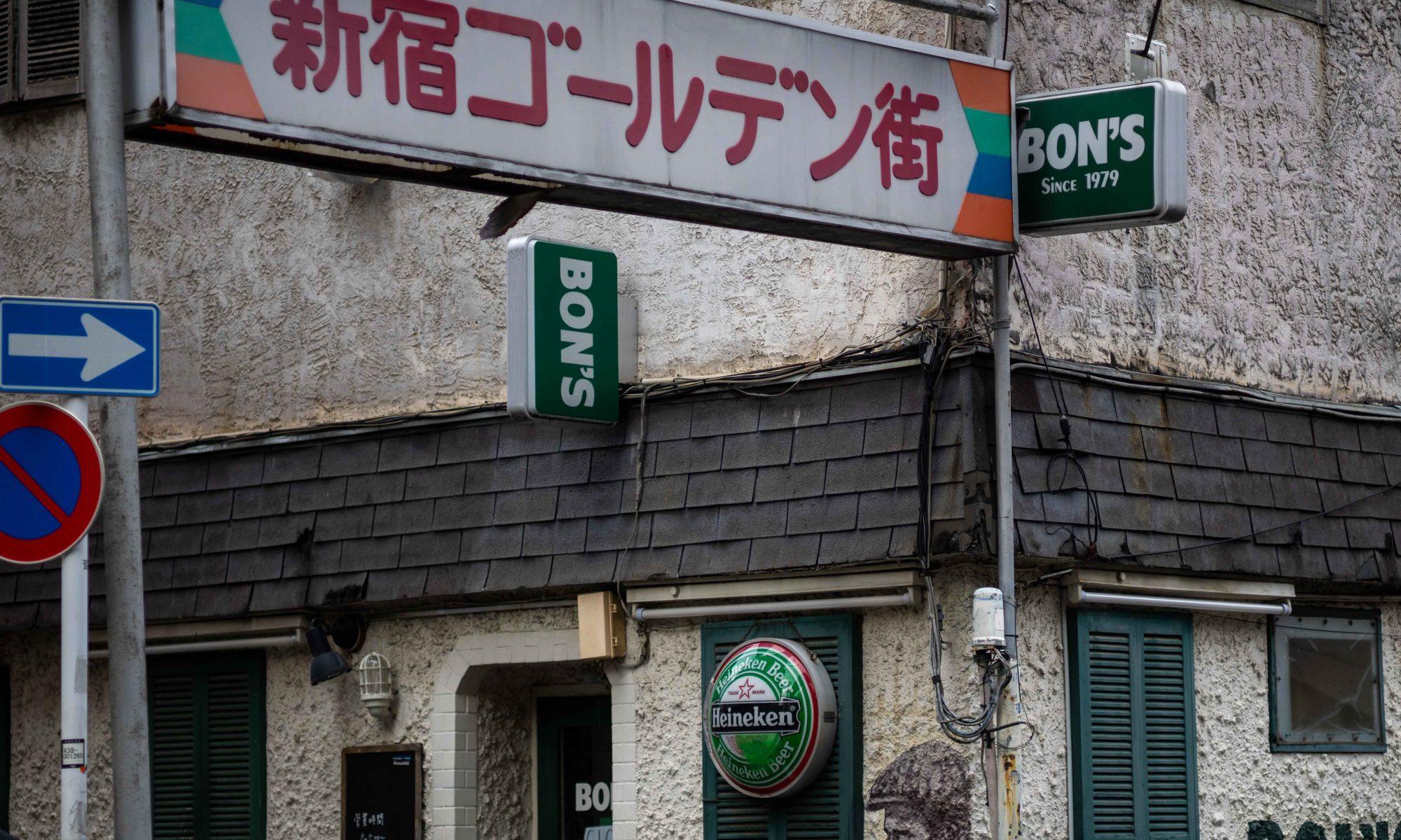 常連客だった新宿ゴールデン街